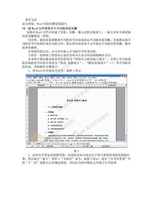 页眉页脚_文档