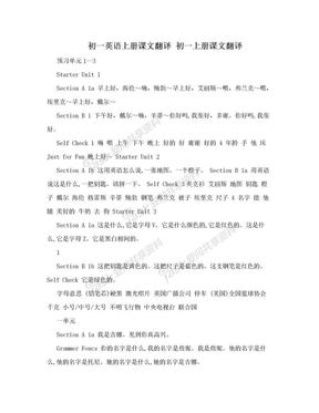 初一英语上册课文翻译 初一上册课文翻译