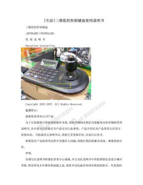 [生活]三维监控控制键盘使用说明书
