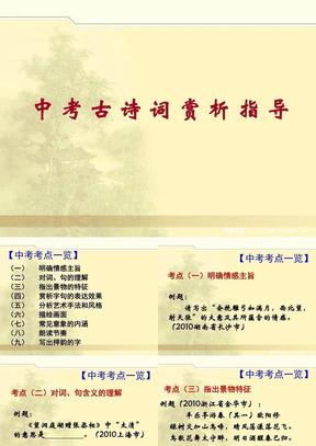 中考古诗词赏析指导