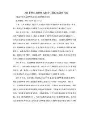 上海审结首起律师执业责任保险统保合同案