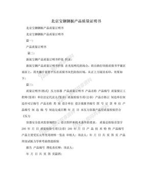 北京宝钢钢板产品质量证明书