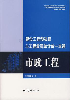 建设工程预决算与工程量清单计价一本通  市政工程