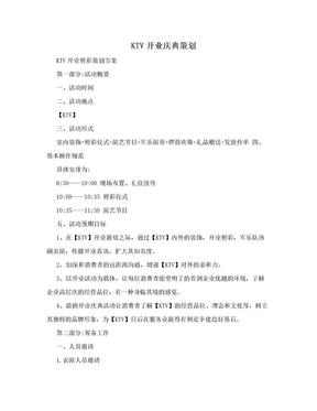 KTV开业庆典策划