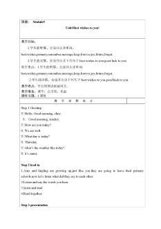 外研版小学英语六年级下module 9教案(2课时)
