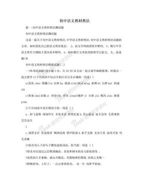 初中语文教材教法