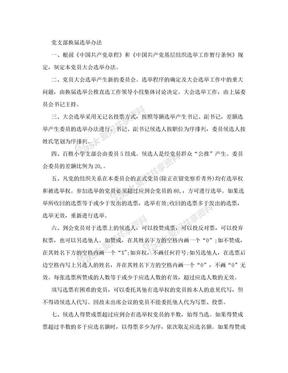 党支部换届选举办法