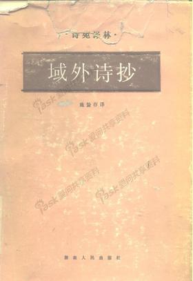 《诗苑译林-域外诗抄》作者:施蛰存译