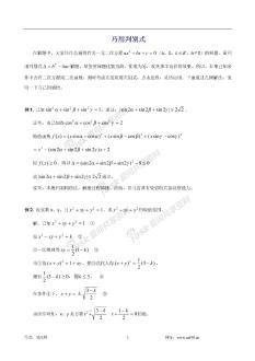 高中数学解题思路大全—巧用判别式