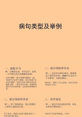 中考病句修改专题复习课件