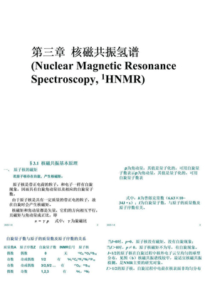 第三章 核磁共振谱氢
