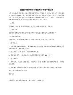 全国翻译专业资格(水平)考试英语一级笔译考试大纲