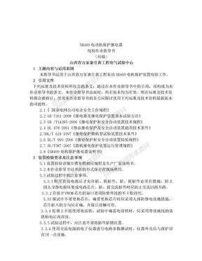 SR469检验作业指导书