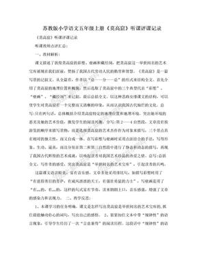 苏教版小学语文五年级上册《莫高窟》听课评课记录