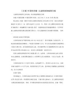 [方案]中国经营报-儿童职业体验馆分析