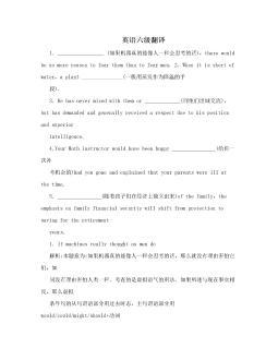 英语六级翻译