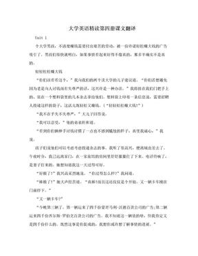 大学英语精读第四册课文翻译