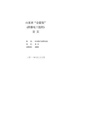 电工维修技师论文