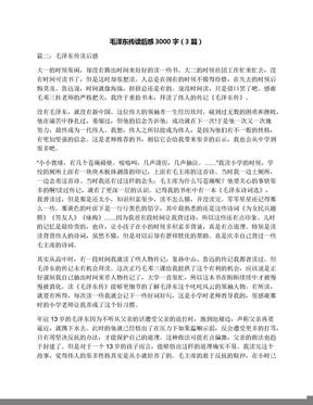 毛泽东传读后感3000字(3篇)