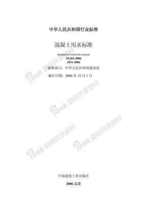 混凝土用水标准(2006)