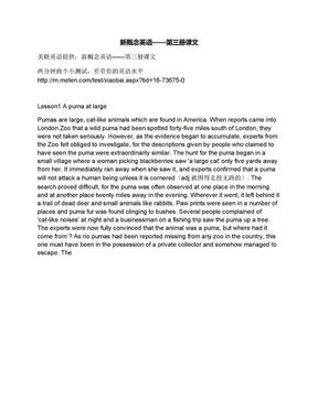 新概念英语——第三册课文