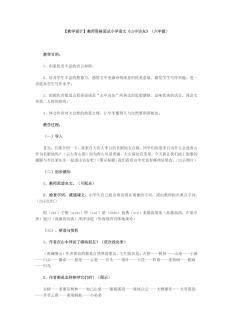【教学设计】教师资格面试小学语文《山中访友》(六年级)