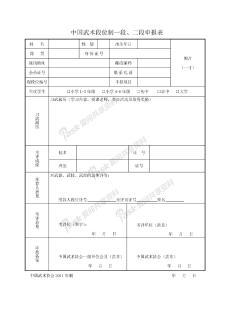中国武术段位制一段、二段申报表