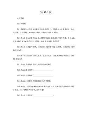 有限合伙企业合作协议范本1