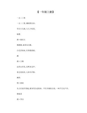 中小学古诗词全集