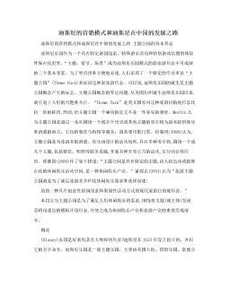 迪斯尼的营销模式和迪斯尼在中国的发展之路
