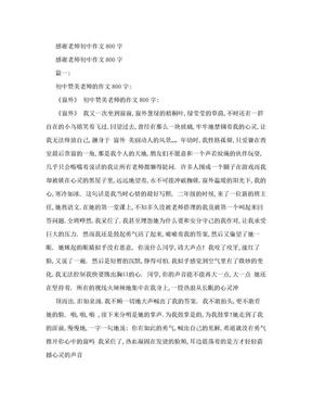 感谢老师初中作文800字