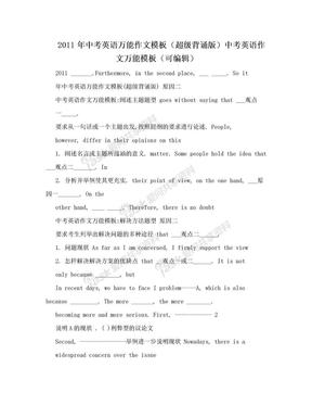 2011年中考英语万能作文模板(超级背诵版)中考英语作文万能模板(可编辑)