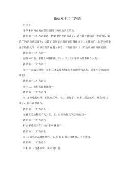 微信双十二广告语
