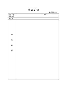 会议记录表