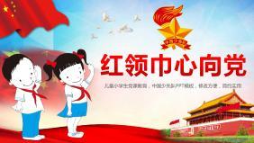 儿童小学生党课教育 中国少先队PPT模板