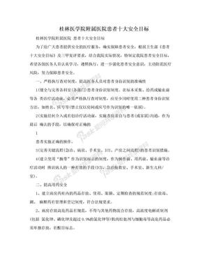 桂林医学院附属医院患者十大安全目标