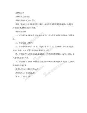 网店品牌授权书范本(模版)