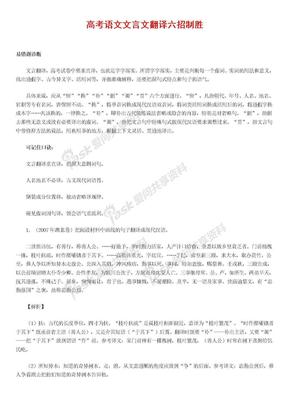 2011高考语文文言文翻译六招制胜法则