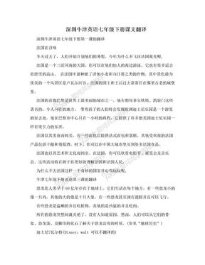 深圳牛津英语七年级下册课文翻译