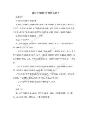 公司劳动合同补充协议范本