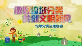 垃圾分类儿童环保教育课件主题班会