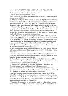 2010年下半年最新修订版《英语三级笔译实务》试卷样题及官方答案