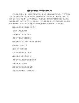 纪念毛泽东诞辰122周年活动口号