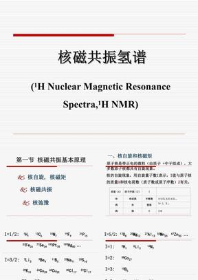 核磁共振氢谱龚树林