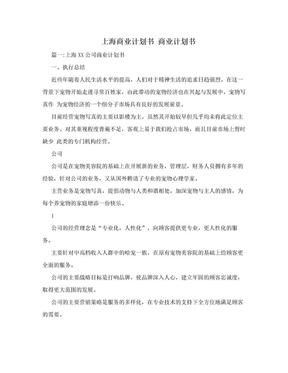 上海商业计划书  商业计划书