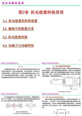 第02章-机电能量转换原理