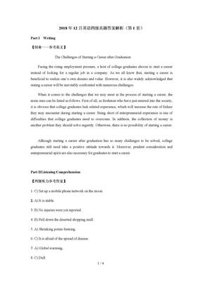 2018年12月英语四级真题答案解析(第1套)