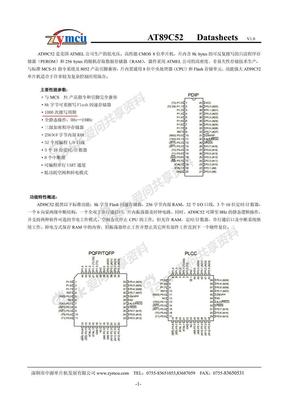 89c52中文资料大全
