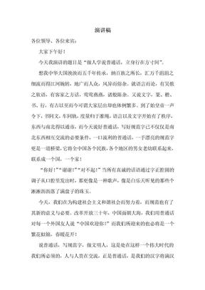 普通话征文及演讲稿