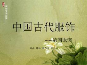 中国古代服饰---清朝